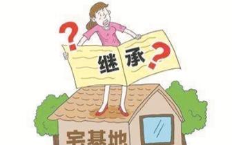 农村宅基地可以继承吗?