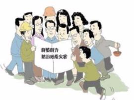 """山西省建成92个地灾防治高标准""""十有县"""""""