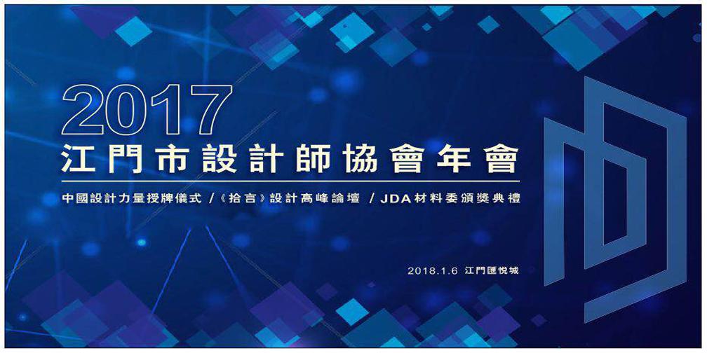 2017江门市设计师协会年会:《拾言》设计高峰论坛