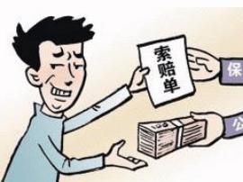 男子买手镯花15元再购1.6万快递保单骗保 结果…