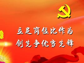 """灵宝市:实施""""四心工程"""" 助推非公企业党建"""