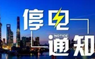4月24日-30日长治这些地方要停电!