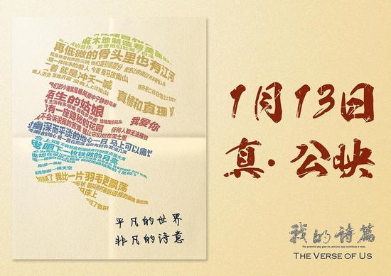 《我的诗篇》公映 罗振宇吴晓波方励汪涵等为电影加油打气