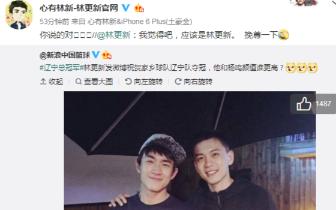 林更新祝贺辽篮被问与杨鸣相比谁帅 这样回复挽尊