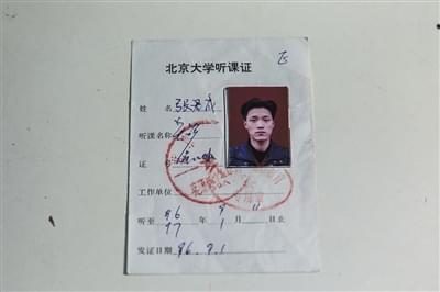 【高考印记】张俊成在北大当保安时的日记本和听课证。本组图片摄影/新京报记者 彭子洋