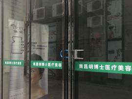 90后女孩整形致残事件:南昌胡博士美容医院仍在营业