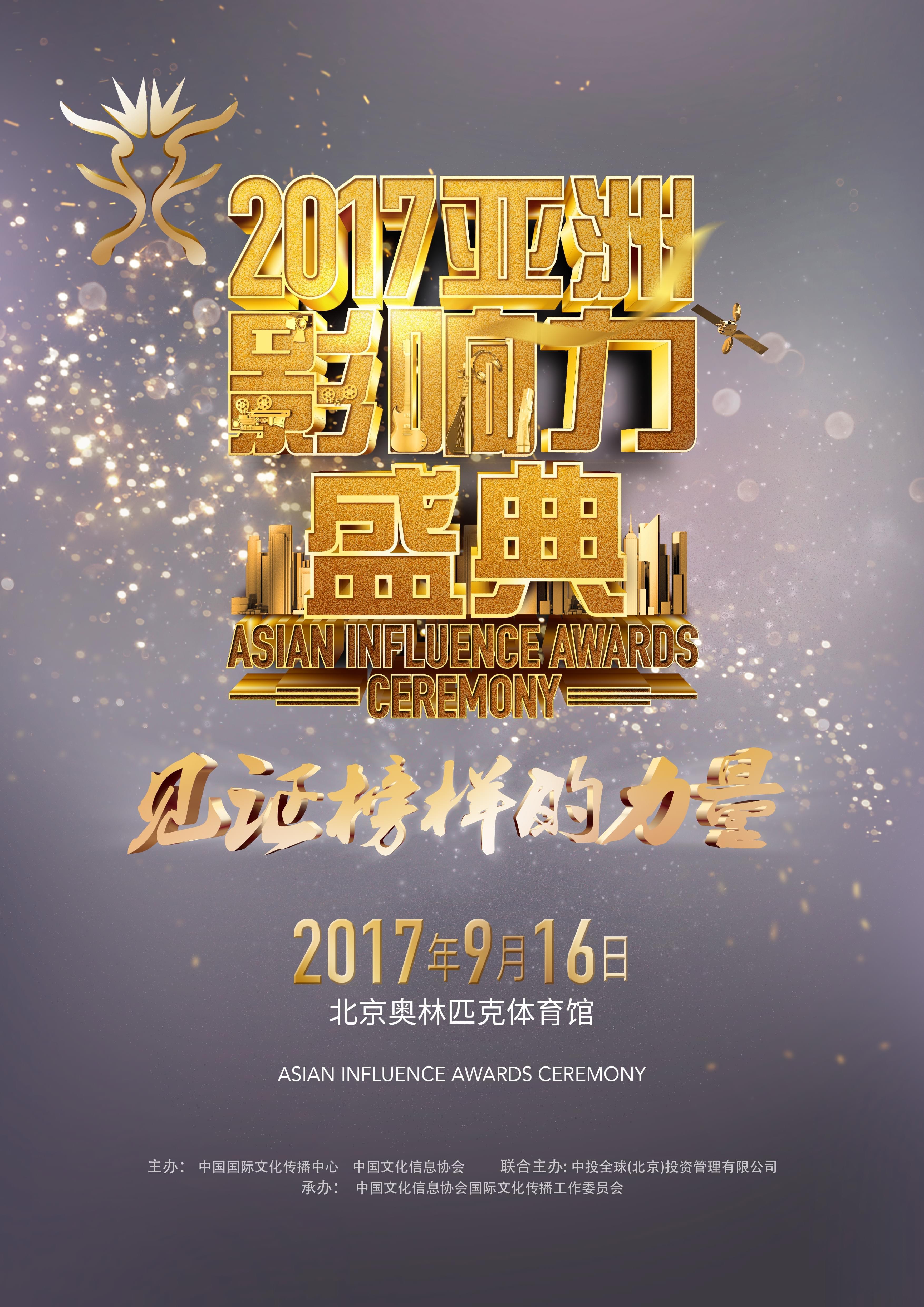 """""""2017亚洲影响力盛典""""荣耀启航 一起见证榜样的力量"""