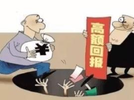 姜堰花甲老人非法集资上千万 为儿还巨额赌债