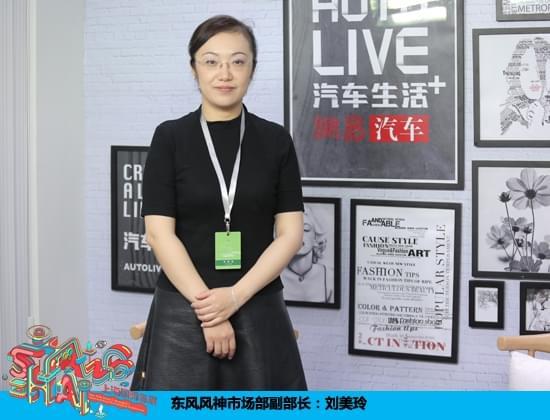 """刘美玲:风神瞄准年轻用户 """"54""""青年齐上阵"""