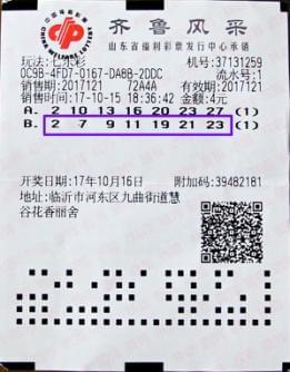 """""""等""""出来的大奖!山东彩民独揽346万头奖:大奖追着你跑"""