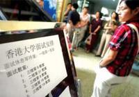 香港大学6月面试安排公布 网上申请进入倒计时