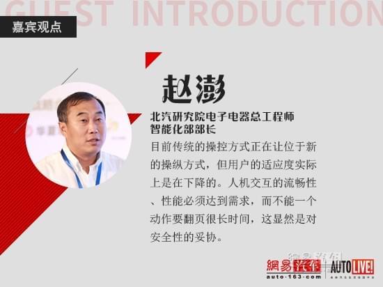 北汽赵澎:新的操控方式实际让用户体验下降