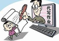 """家长下单给孩子买代写作业是失败的""""身教"""""""