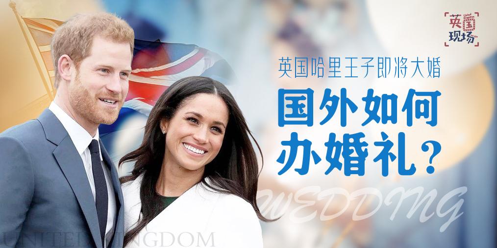 浪漫温莎,直击英国哈里王子皇家婚礼盛况
