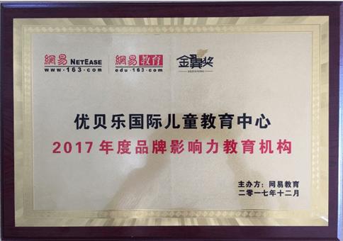 """优贝乐获网易金翼奖""""2017年度品牌影响力教育机构""""荣誉"""