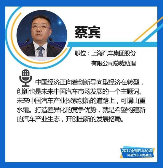 蔡宾:打造差异化竞争优势 重构汽车产业新生态