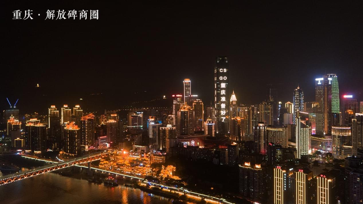 重庆解放碑步行街