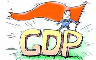 地方两会传递新风向: 淡化GDP注重高质量