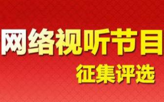长治市纪录片入选山西省网络视听节目征集活动