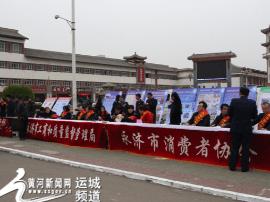 永济市工质局消协举办3·15宣传活动