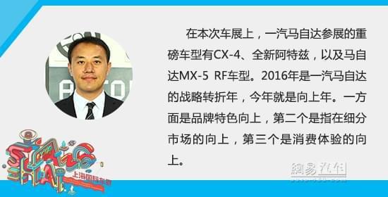 赵东:马自达MX-5 RF首发2017年是