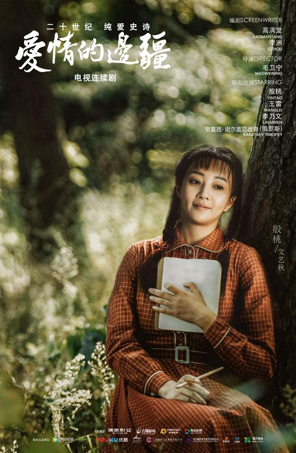 《爱情的边疆》殷桃