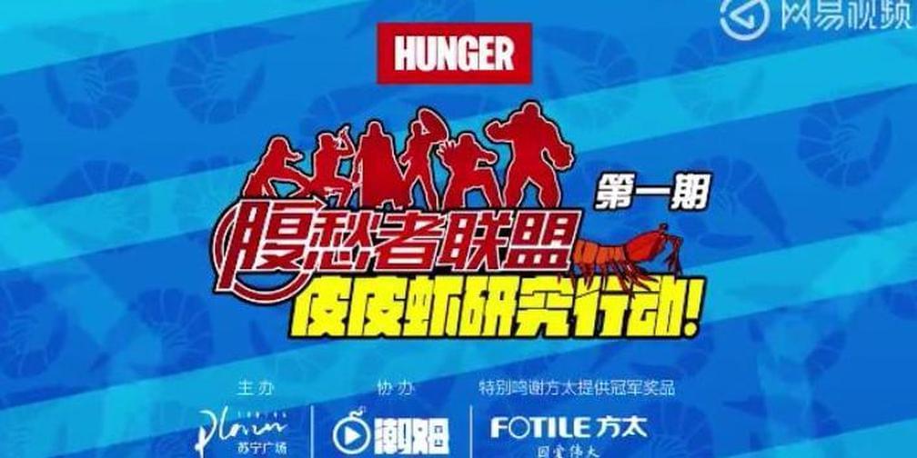 潮姆X汕头苏宁广场 | 腹愁者联盟第一期皮皮虾研究行动