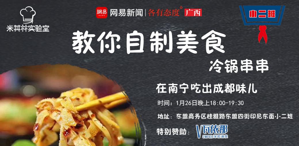 教你自制美味冷锅串串 在南宁吃出重庆味