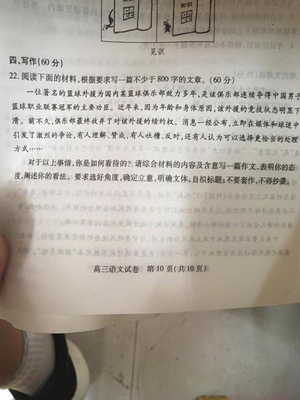 高三疑现北京解约老马作文题 出题老师是球迷?