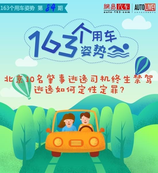 北京10名肇事逃逸司机终生禁驾
