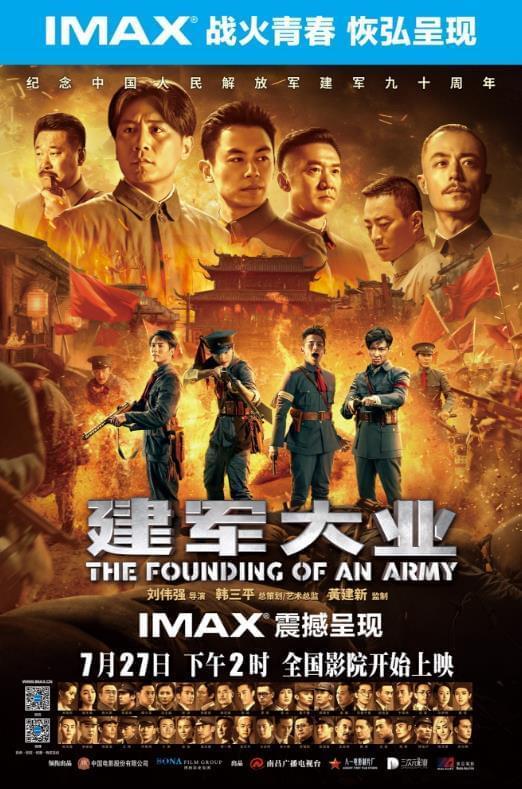 《建军大业》热血上映 主创力荐IMAX版震撼视听