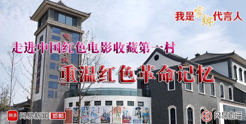 走进中国红色电影收藏第一村 重温红色革命记忆