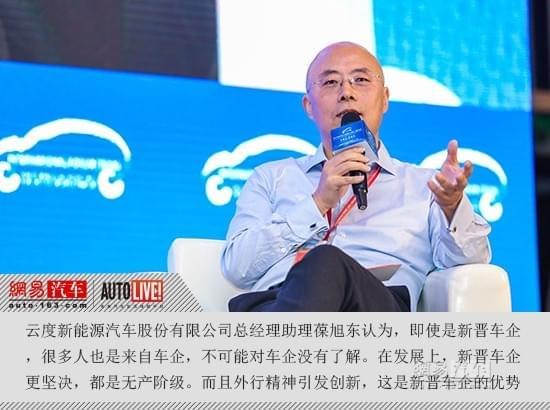 葆旭东:新能源车门槛不低 望某天甩掉拐棍奶瓶
