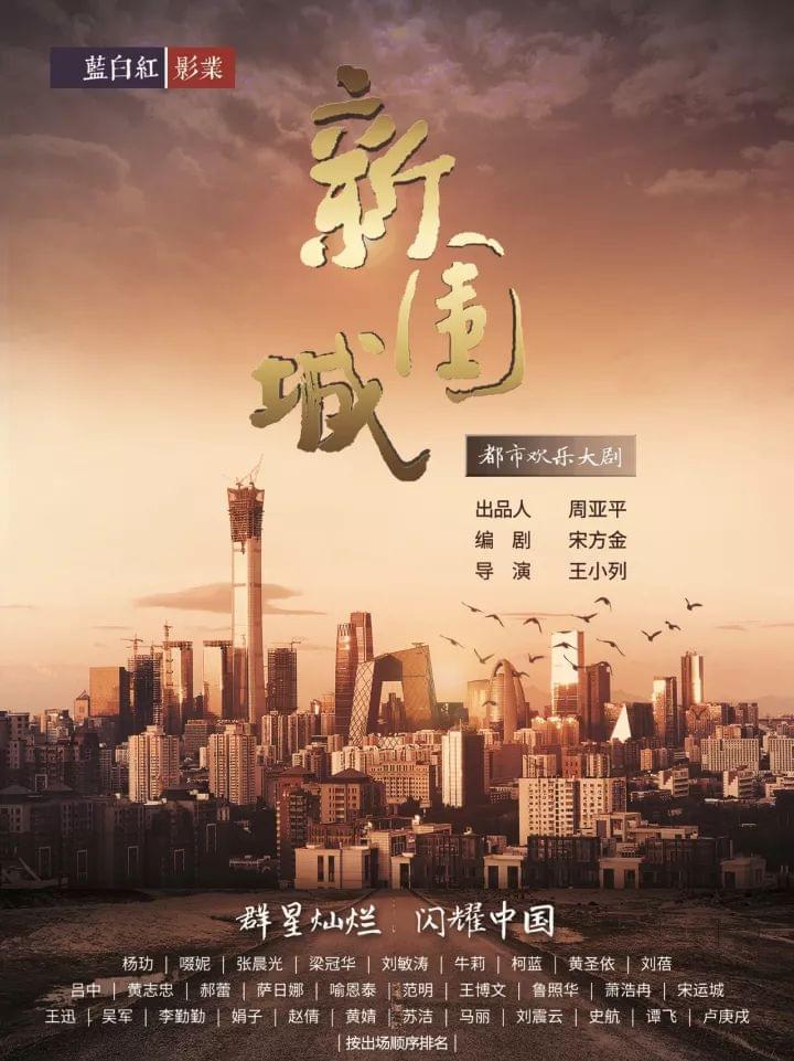 宋方金:都市大剧《新围城》11月9日开机