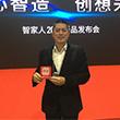 卢国钊:智家人致力于打造物联化产品