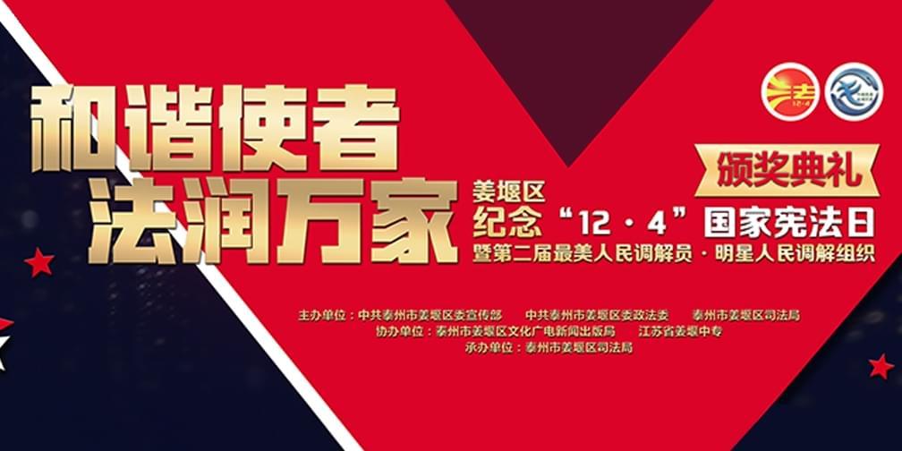 12.4国家宪法日暨姜堰区第二届最美人民调解员