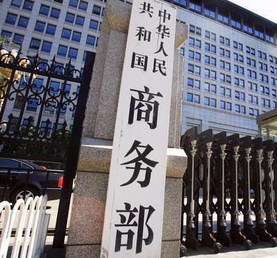 商务部:一旦美国有关措施实施 中国会坚决出手