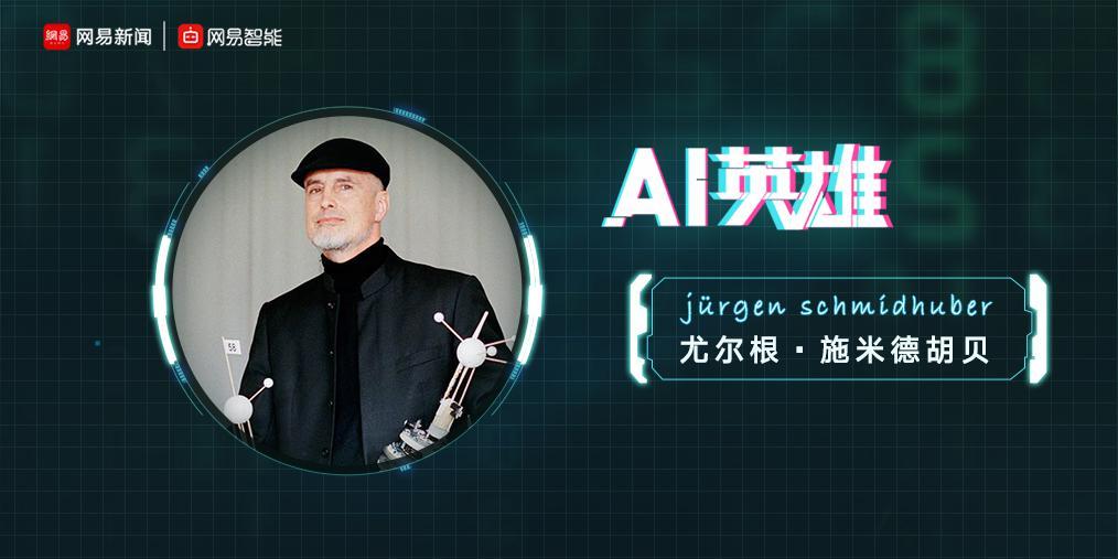 施米德胡贝,被遗忘的人工智能教父