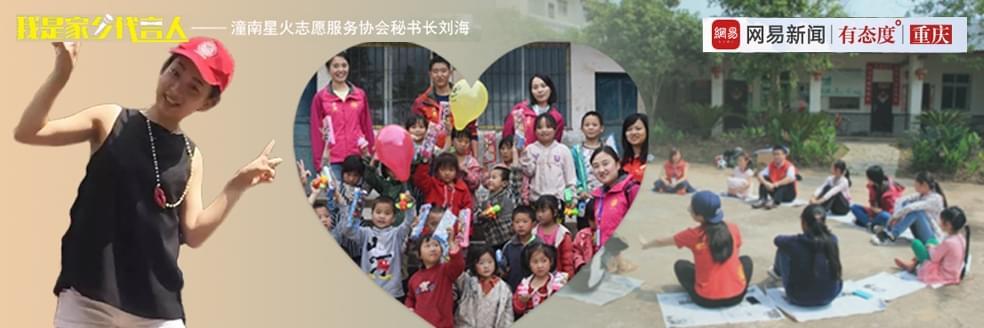 星火志愿服务 点亮留守儿童心中的梦想
