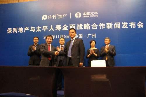 太平保利投资管理有限公司正式开业