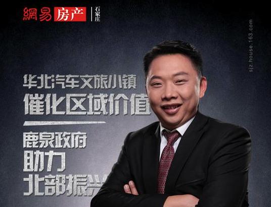 荣盛李荣远:2018荣盛剑指百亿,看好石家庄人口红利