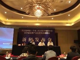 第四届中国B2B电子商务大会将在宁波举行