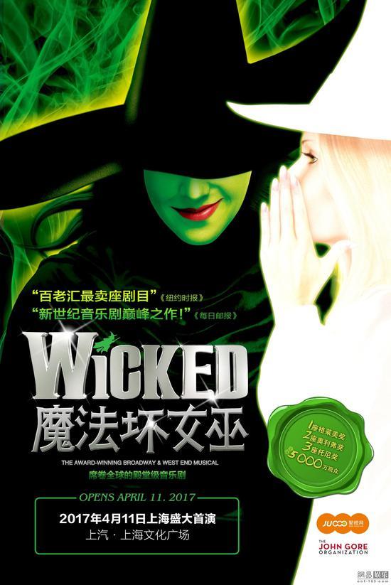 《魔法坏女巫》海报
