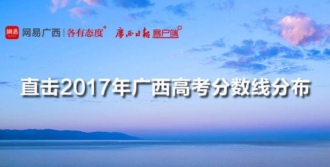 直击2017年广西高考分数线公布发布会