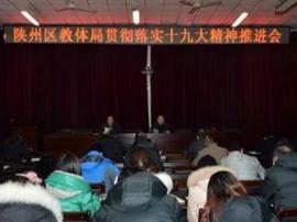 陕州教体局召开学习宣传党的十九大精神推进会