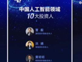 36氪2017年中国人工智能领域榜单发布