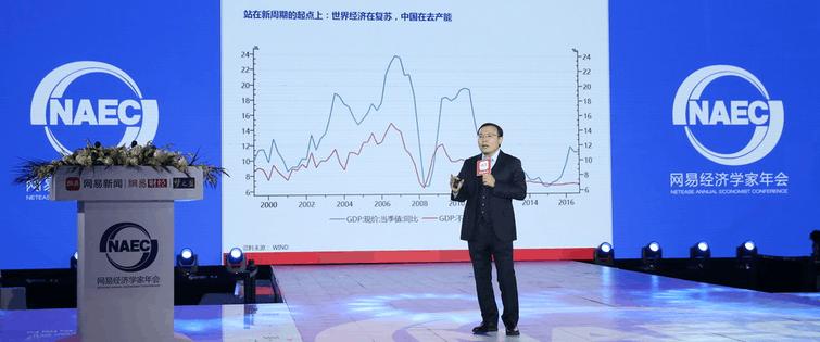任泽平在2018网易经济学家年会演讲
