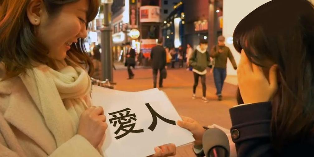 """""""爱人""""变""""情妇""""!这些汉字在日本另有含义"""