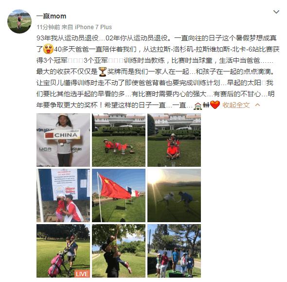 刘国梁在美国陪爱女打比赛 妻子:希望日子一直这样