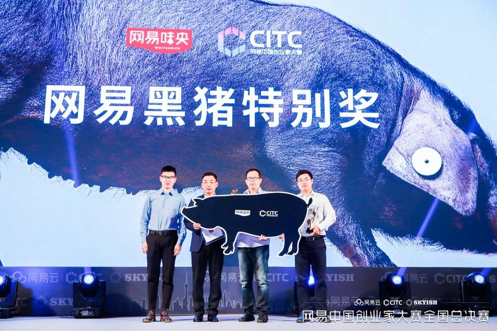 叮咚|来自网易中国创业家大赛广州赛区的邀请函请查收